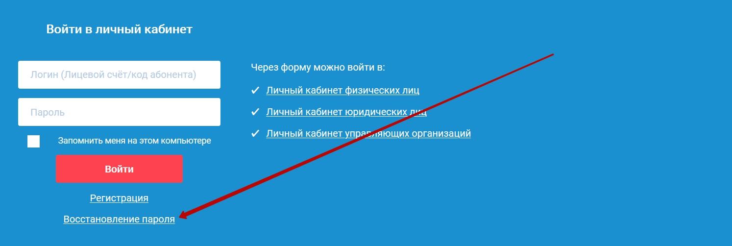 Восстановление пароля от личного кабинета Горводоканала Новосибирска