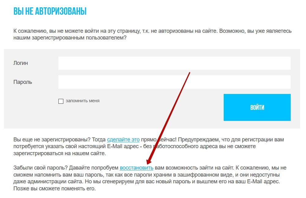 Восстановление пароля от личного кабинета ЛГЭК
