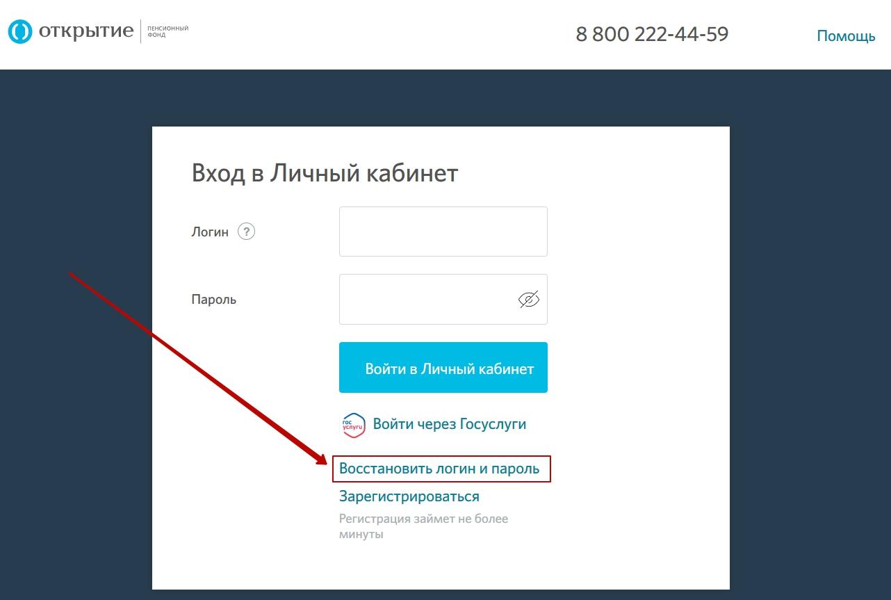 Восстановление пароля от личного кабинета Лукойл Гарант
