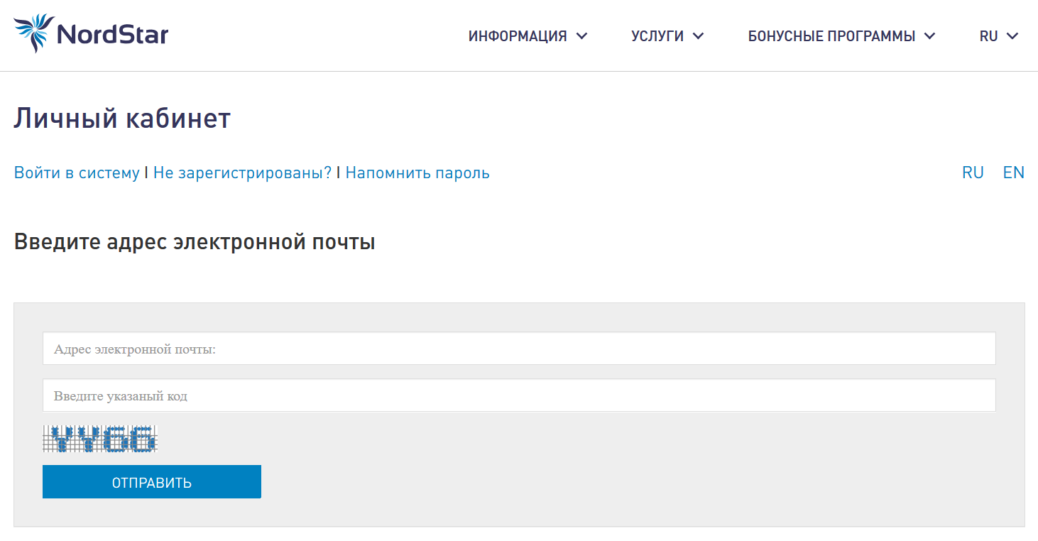 Восстановление пароля от личного кабинета Нордстар