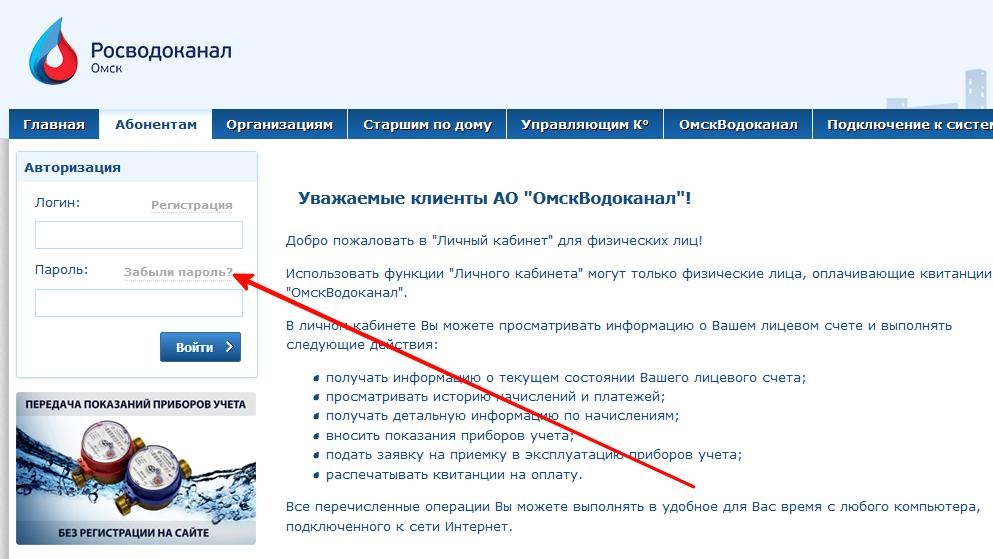 Восстановление пароля от личного кабинета Омскводоканала