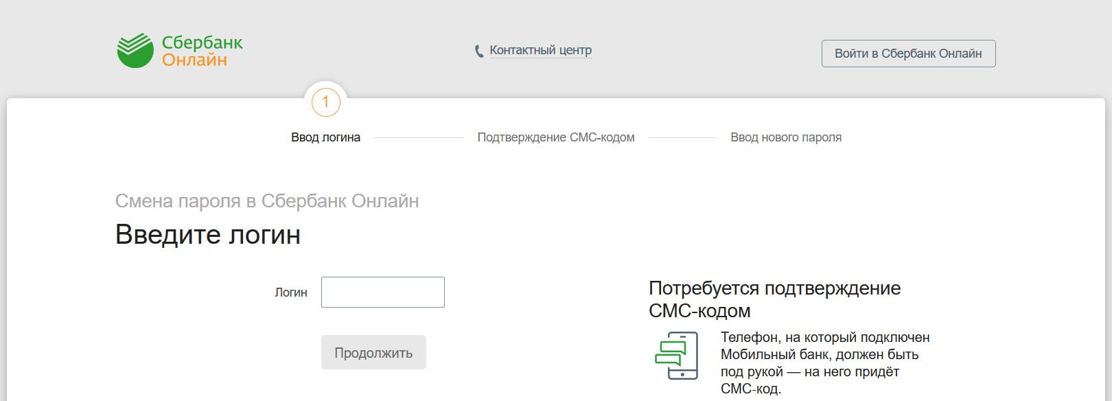 Восстановление пароля от личного кабинета СБОЛ