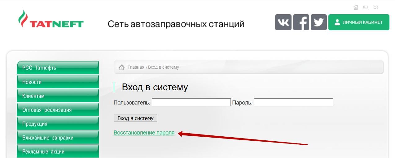 Восстановление пароля от личного кабинета Татнефть