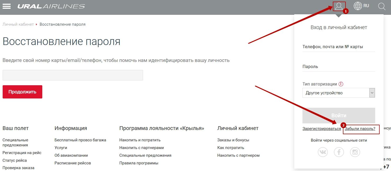 Восстановление пароля от личного кабинета Уральские авиалинии
