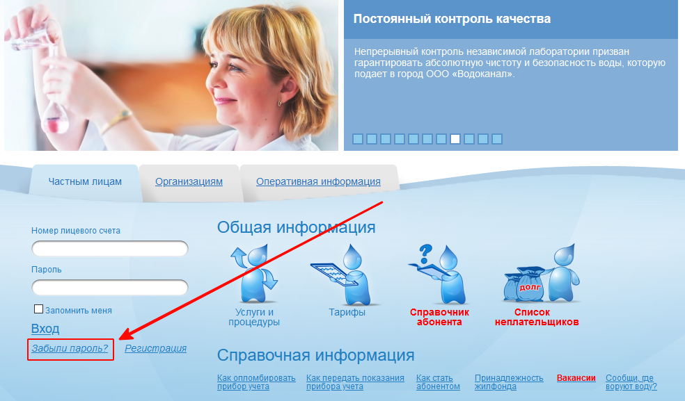 Восстановление пароля от личного кабинета Водоканала Новокузнецка