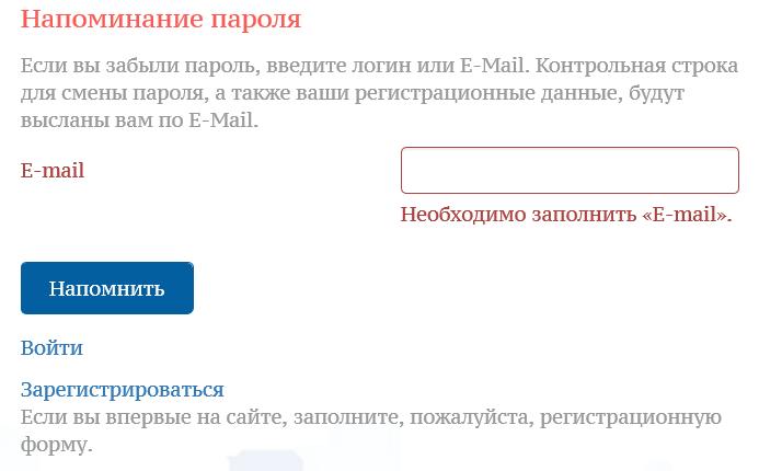 Восстановление пароля от личного кабинета Водоканала Ростова