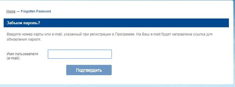 Восстановление пароля от личного кабинета ЮТэйр