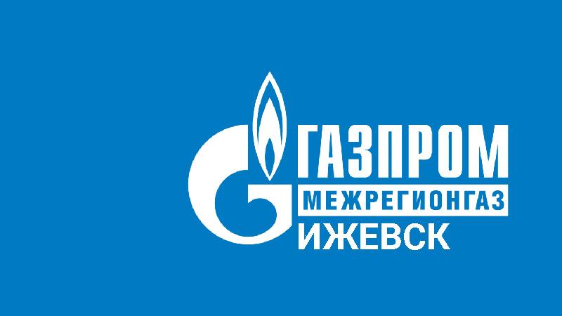 Межрегионгаз Ижевск