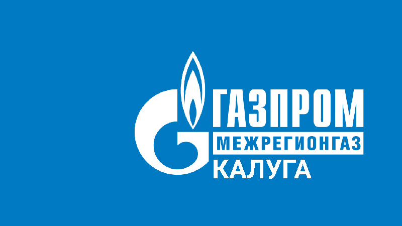 Межрегионгаз Калуга