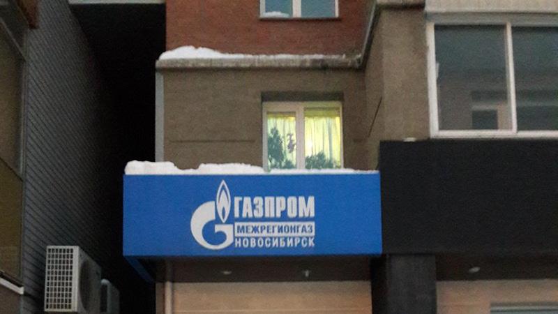 Межрегионгаз Новосибирск