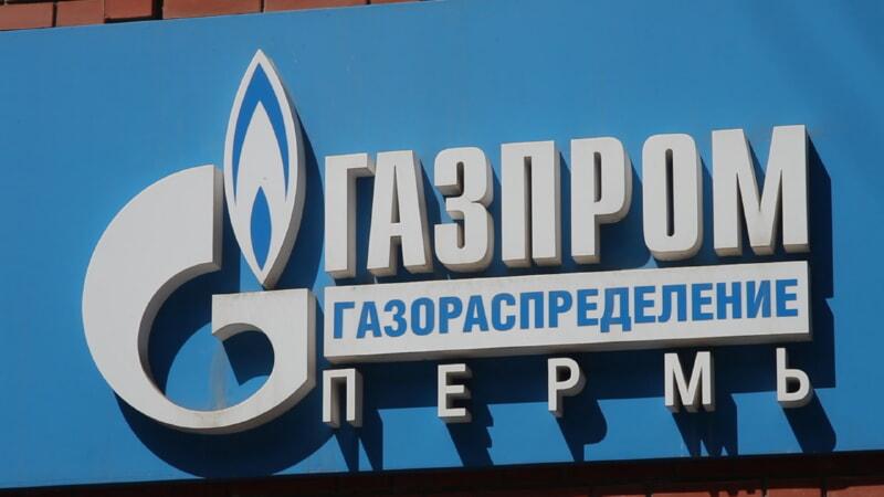 Межрегионгаз Пермь
