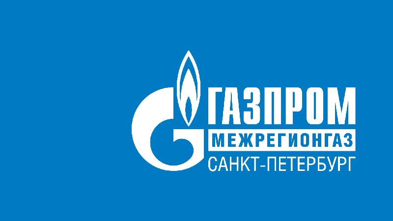 Межрегионгаз Санкт-Петербург