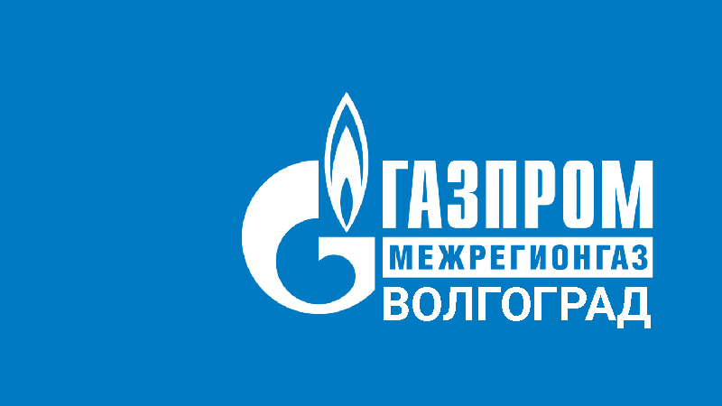 Межрегионгаз Волгоград
