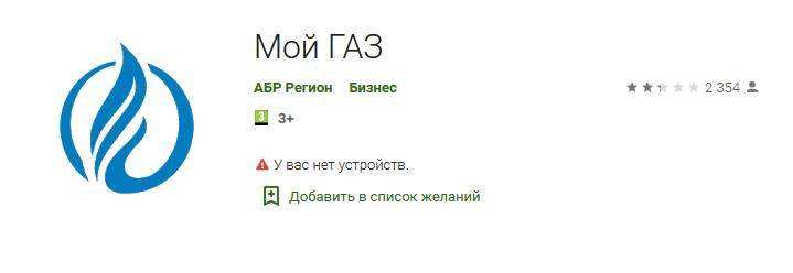 Мобильное приложение Межрегионгаз Саратов