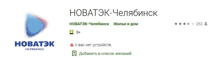 Мобильное приложение Новатэк