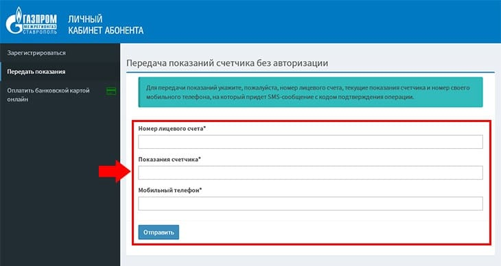 Передать показания счётчиков в Межрегионгаз Ставрополь