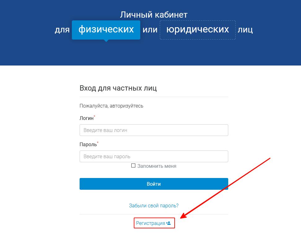 Регистрация личного кабинета СВГК