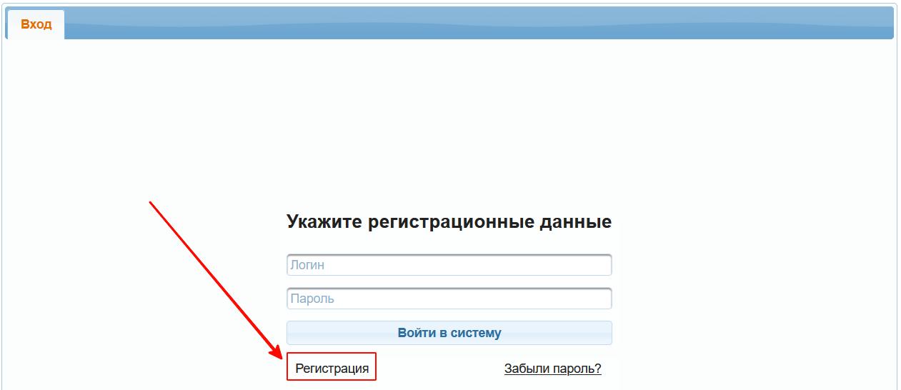 Регистрация личного кабинета Севастопольгаз