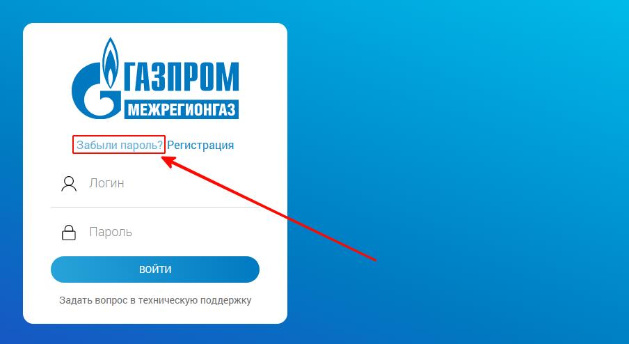 Восстановление пароля от личного кабинета Межрегионгаз Север