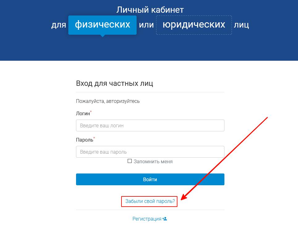 Восстановление пароля от личного кабинета СВГК