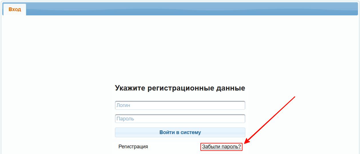 Восстановление пароля от личного кабинета Севастопольгаз