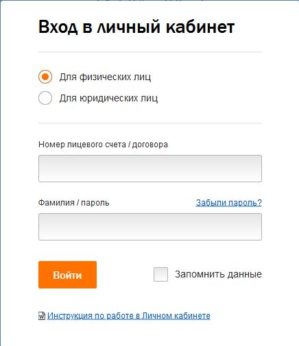 Иркутскэнергосбыт: вход в личный кабинет физического лица