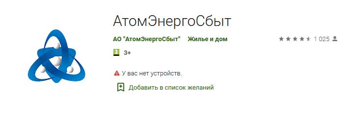 Мобильное приложение АтомЭнергоСбыт