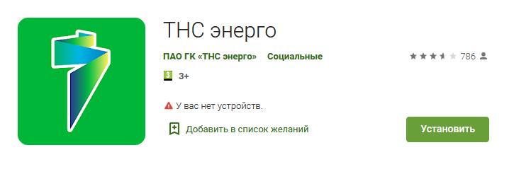 Мобильное приложение Кубаньэнергосбыт