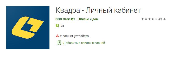 Мобильное приложение Квадра Липецк
