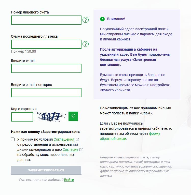 Регистрация личного кабинета Кубаньэнергосбыт