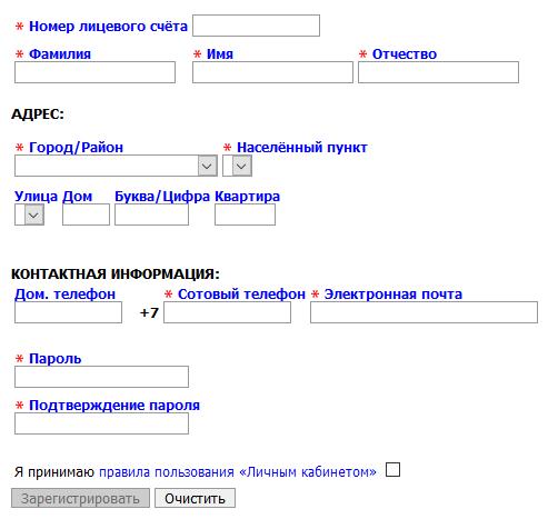 Регистрация личного кабинета Кузбассэнергосбыт