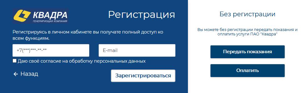 Регистрация личного кабинета Квадра Липецк