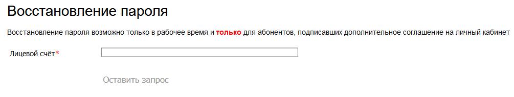 Восстановление пароля от личного кабинета БЭЛС