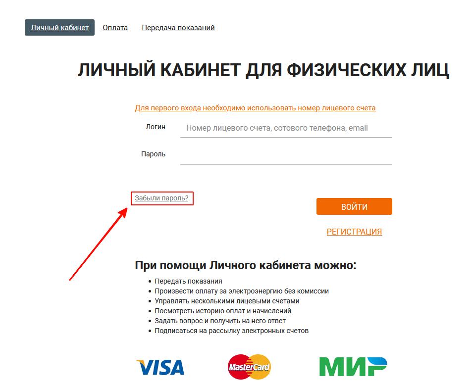 Восстановление пароля от личного кабинета БСК
