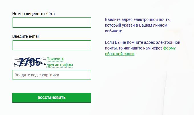Восстановление пароля от личного кабинета Кубаньэнергосбыт