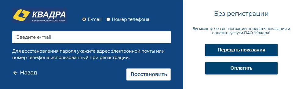 Восстановление пароля от личного кабинета Квадра Липецк