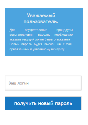 Восстановление пароля от личного кабинета Волгоградэнергосбыт