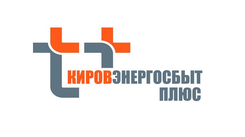 Кировэнергосбыт Плюс