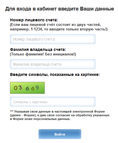 КрымТеплоКоммунЭнерго: вход в личный кабинет