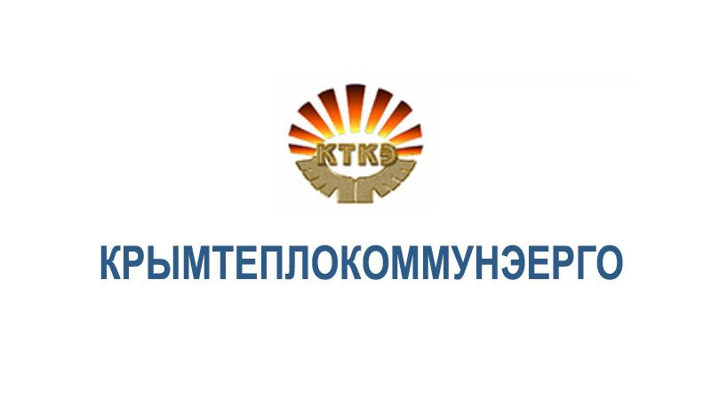 КрымТеплоКоммунЭнерго