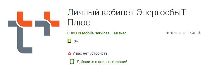 Мобильное приложение Кировэнергосбыт Плюс