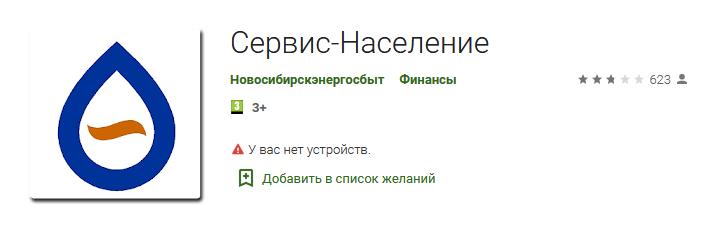 Мобильное приложение Новосибирскэнергосбыт
