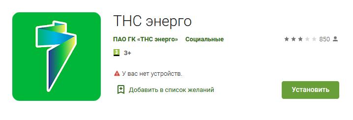 Мобильное приложение ТНС Энерго Великий Новгород