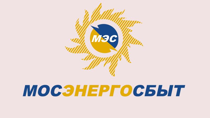 Мосэнергосбыт