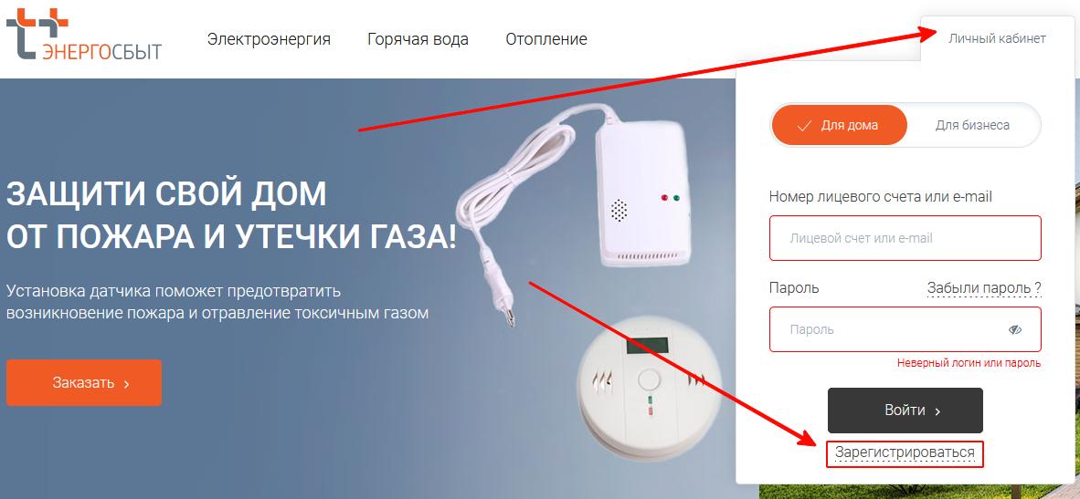 Регистрация личного кабинета Кировэнергосбыт Плюс