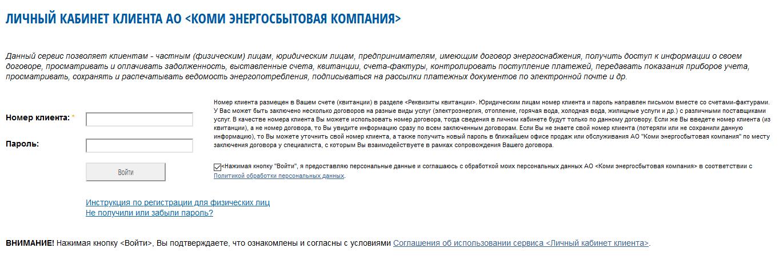 Регистрация личного кабинета Коми энергосбытовая компания
