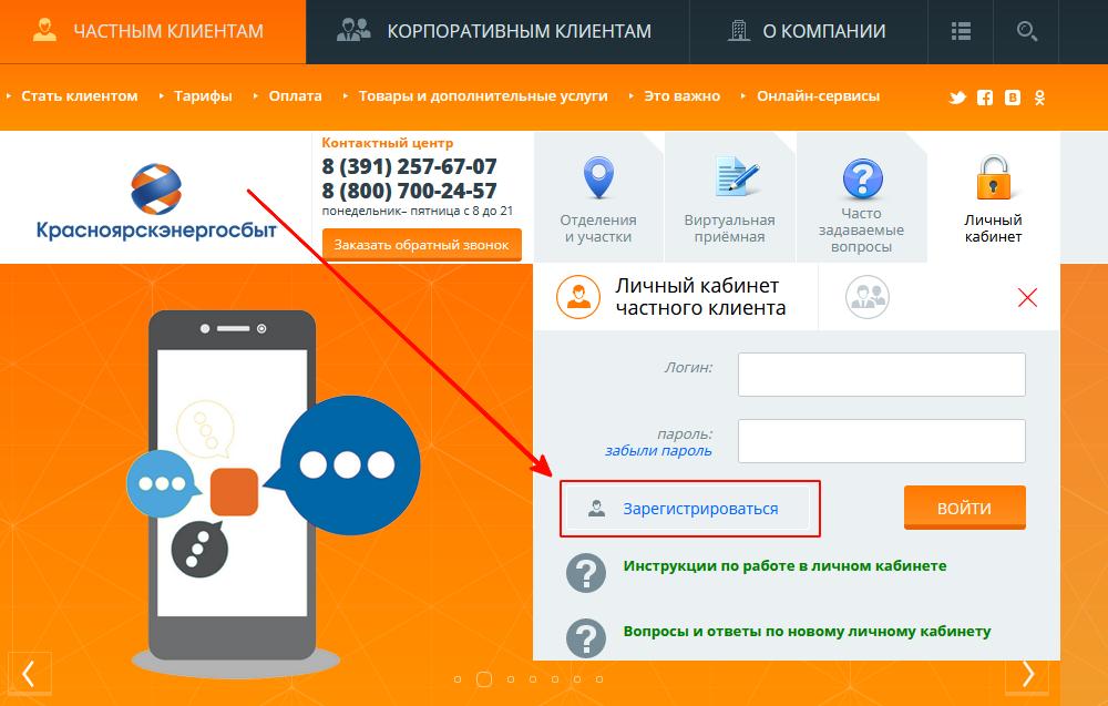 Регистрация личного кабинета Красноярскэнергосбыт