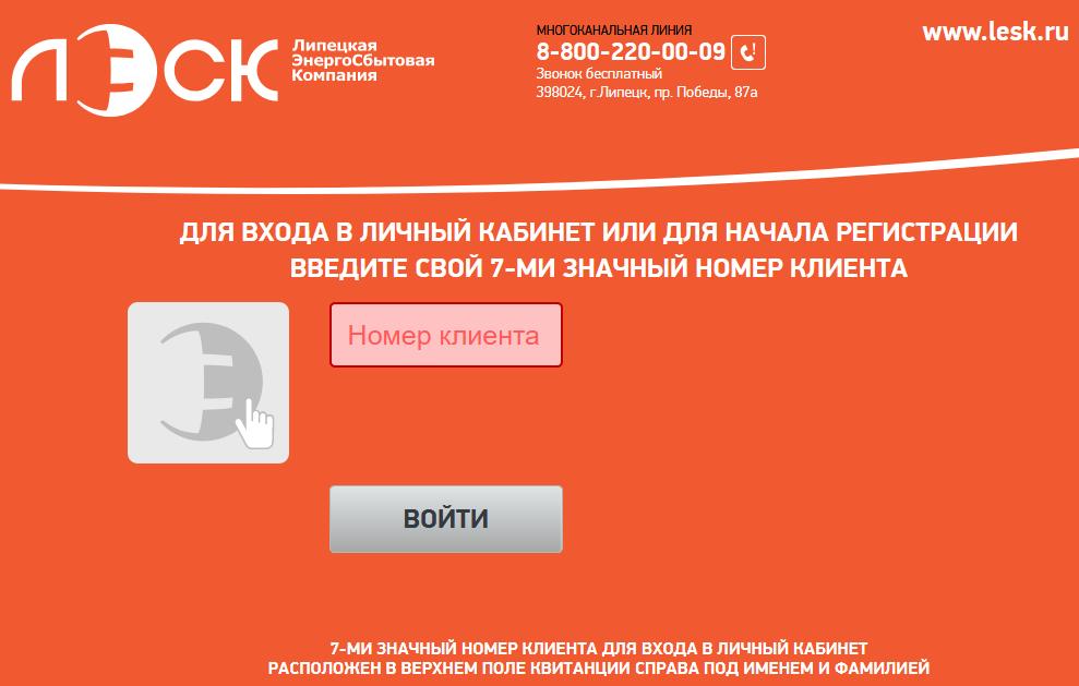 Регистрация личного кабинета ЛЭСК