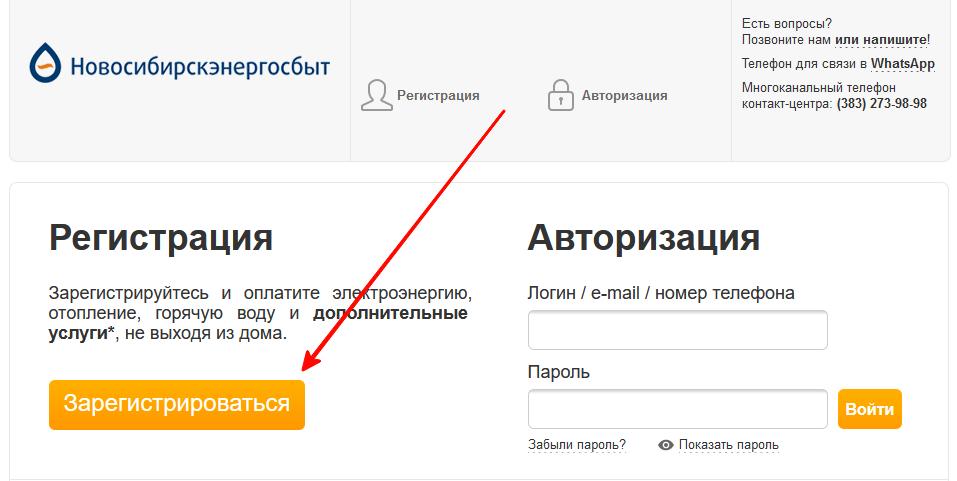 Регистрация личного кабинета Новосибирскэнергосбыт