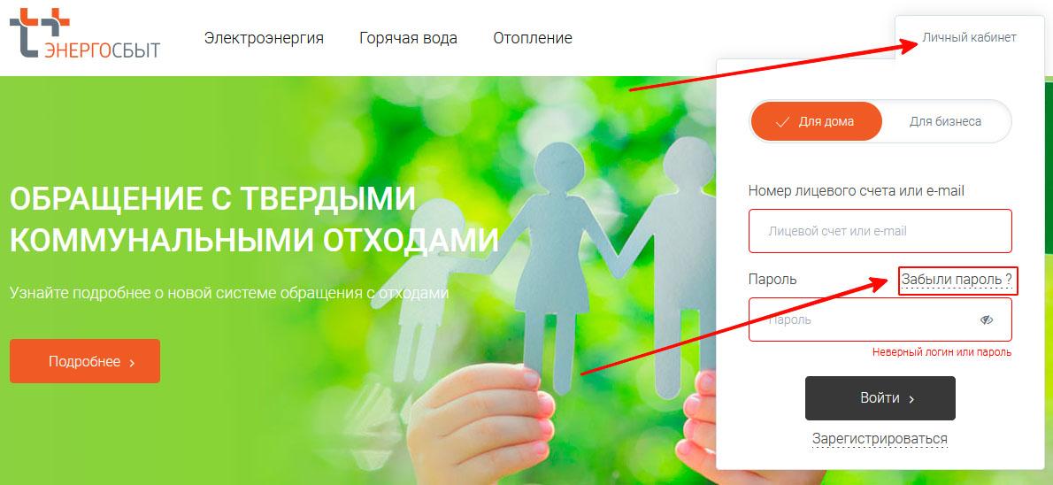 Восстановление пароля от личного кабинета Кировэнергосбыт Плюс
